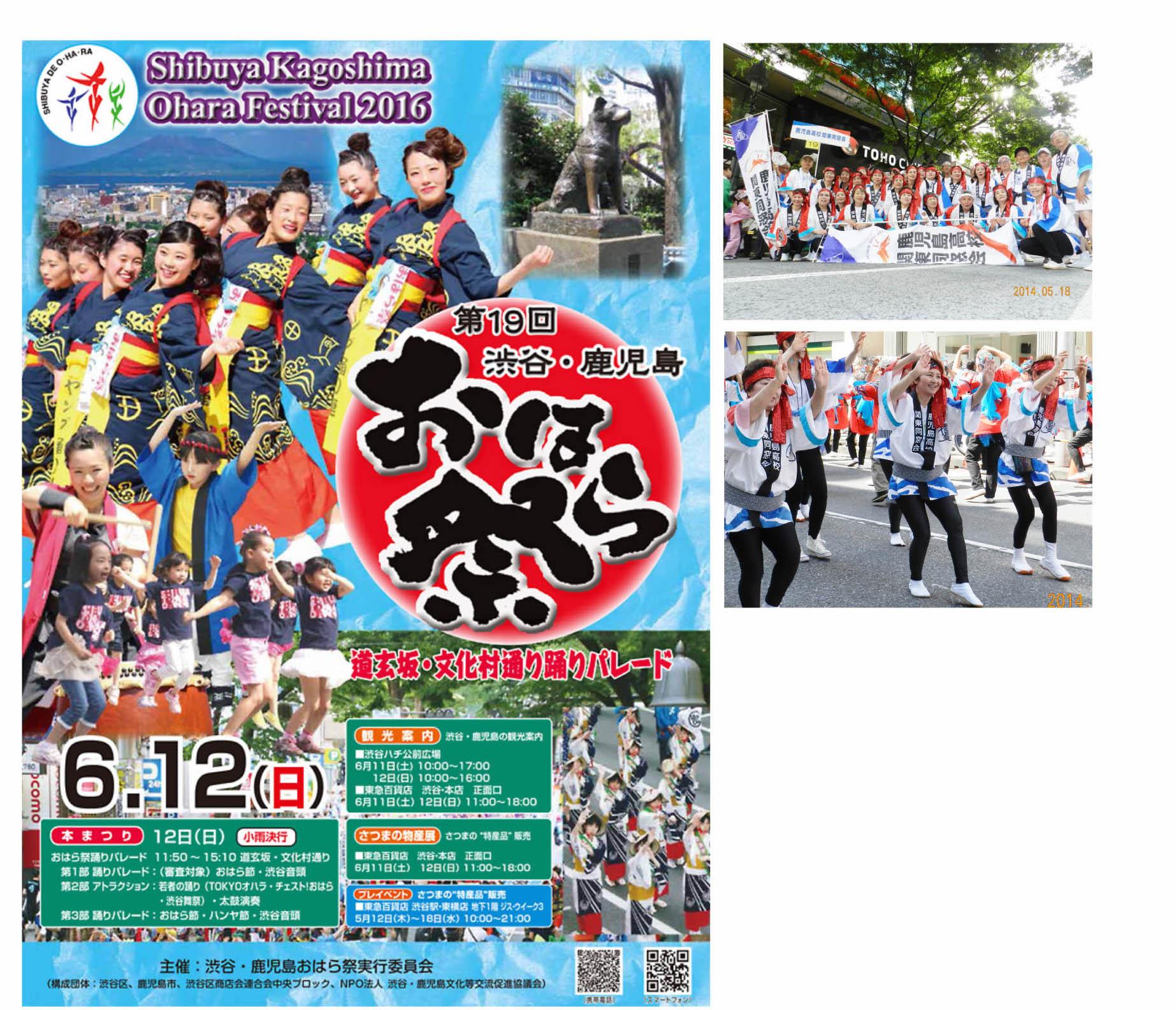 おはら祭り渋谷2016チラシ